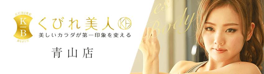 青山・表参道の大人の女性のためのパーソナルトレーニングジム「くびれ美人」