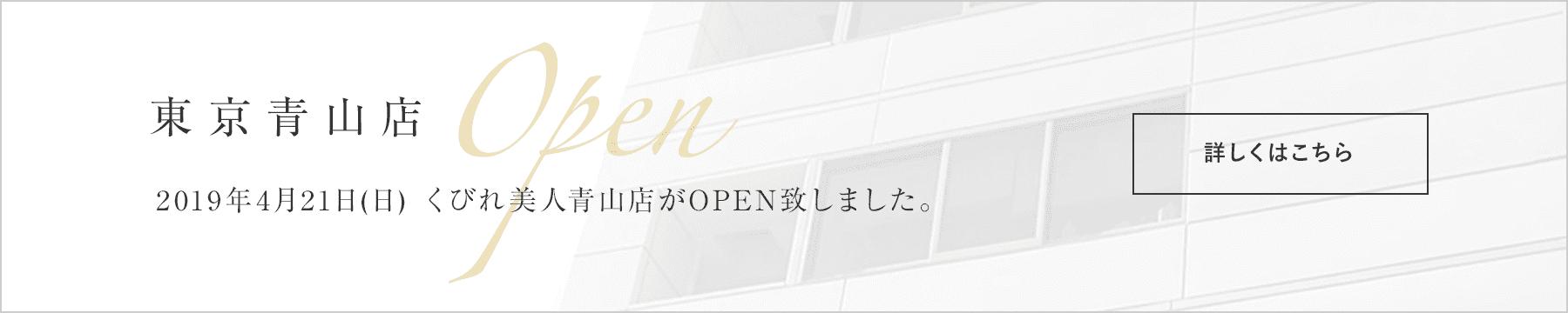 東京青山店 2019年4月21日(日) くびれ美人青山店がOPEN致しました。